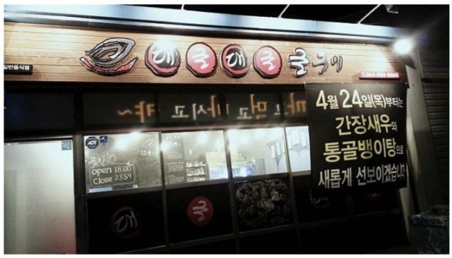 【 金仔韓遊 】 蠔!全部都係蠔   釜山 冬季必食蒸蠔