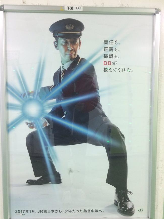 JR 東日本賣廣告扮出亀波氣功  網民話:悟空無業嗰喎!