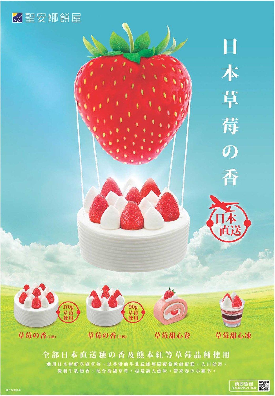 日本直送士多啤梨配經典造型  聖安娜「草莓の香」系列