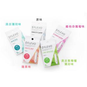 日本 FLEVO 口香棒登陸香港  不含尼古丁焦油另類戒煙產物