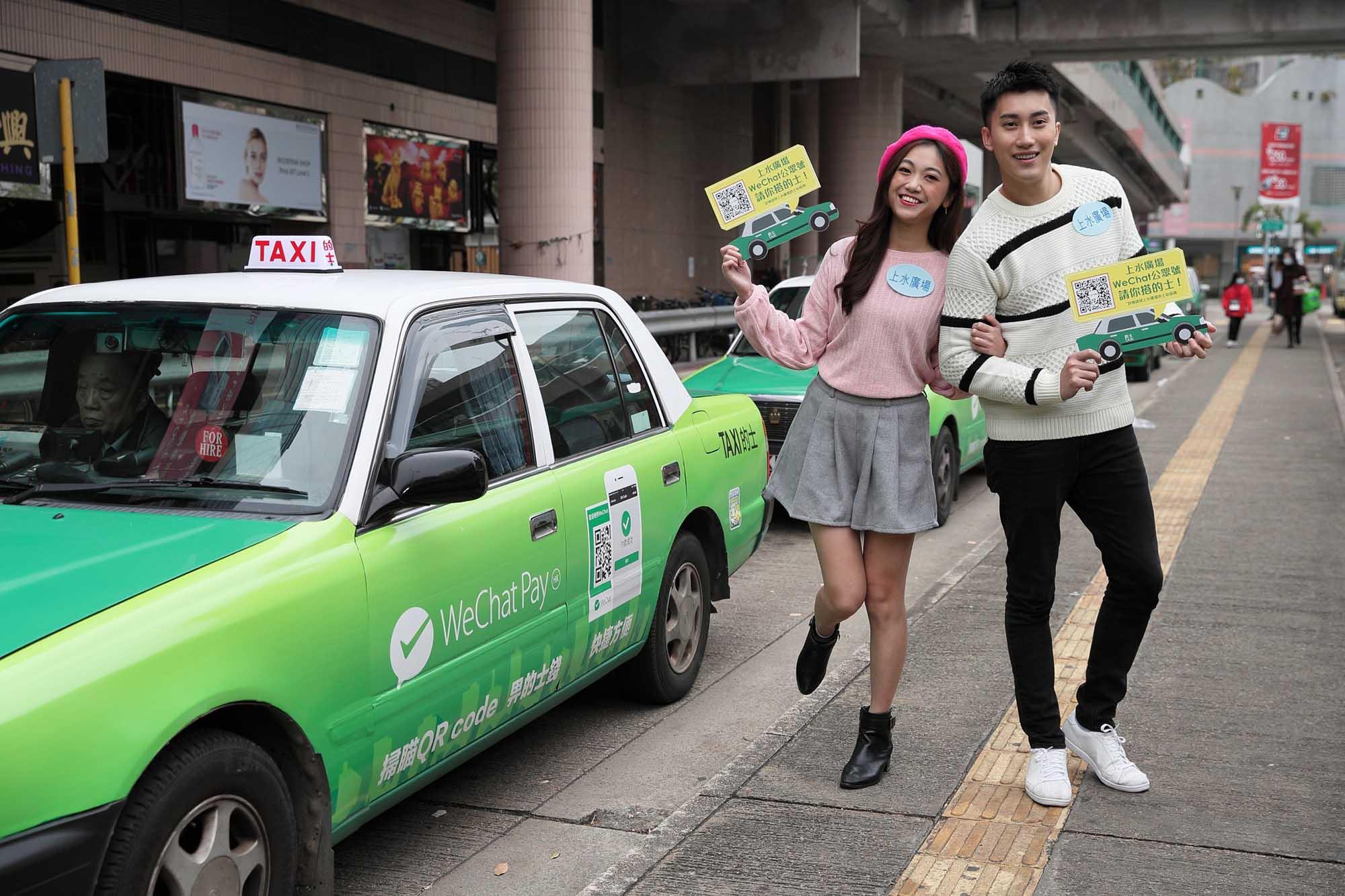 搭「綠的」都有優惠? 周末用 WeChat Pay HK 俾錢送 $20.5
