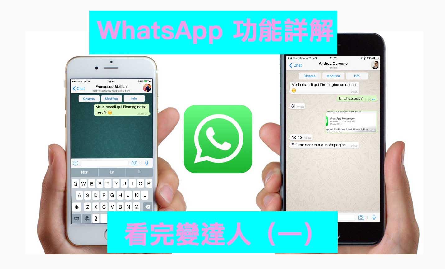 日日用住就以為知點用? WhatsApp 功能詳解看完變達人(一)