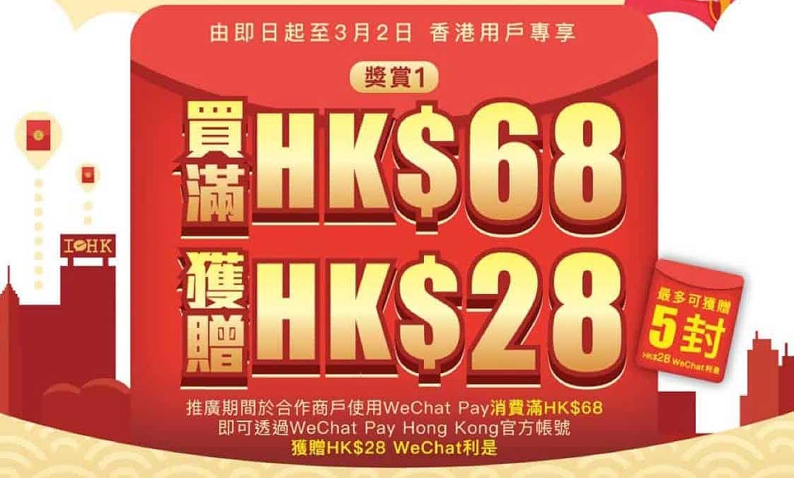 WeChat Pay HK 三重利是周街派  購物回贈兼掃 QR code 送 $8.8 利是
