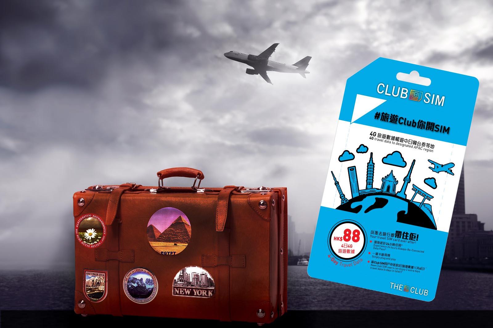 真 24 小時任用「 旅遊 Club SIM 」中日韓台泰澳紐 HK$88 / 4 日 4G 漫遊無限上網