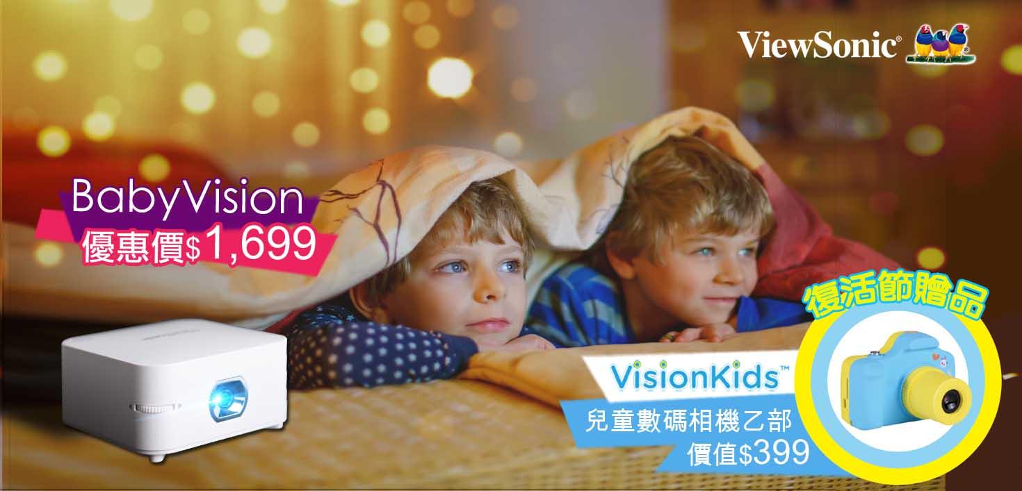 ViewSonic「 BabyVision 復活節優惠」 即減 HK$491 加送兒童數碼相機