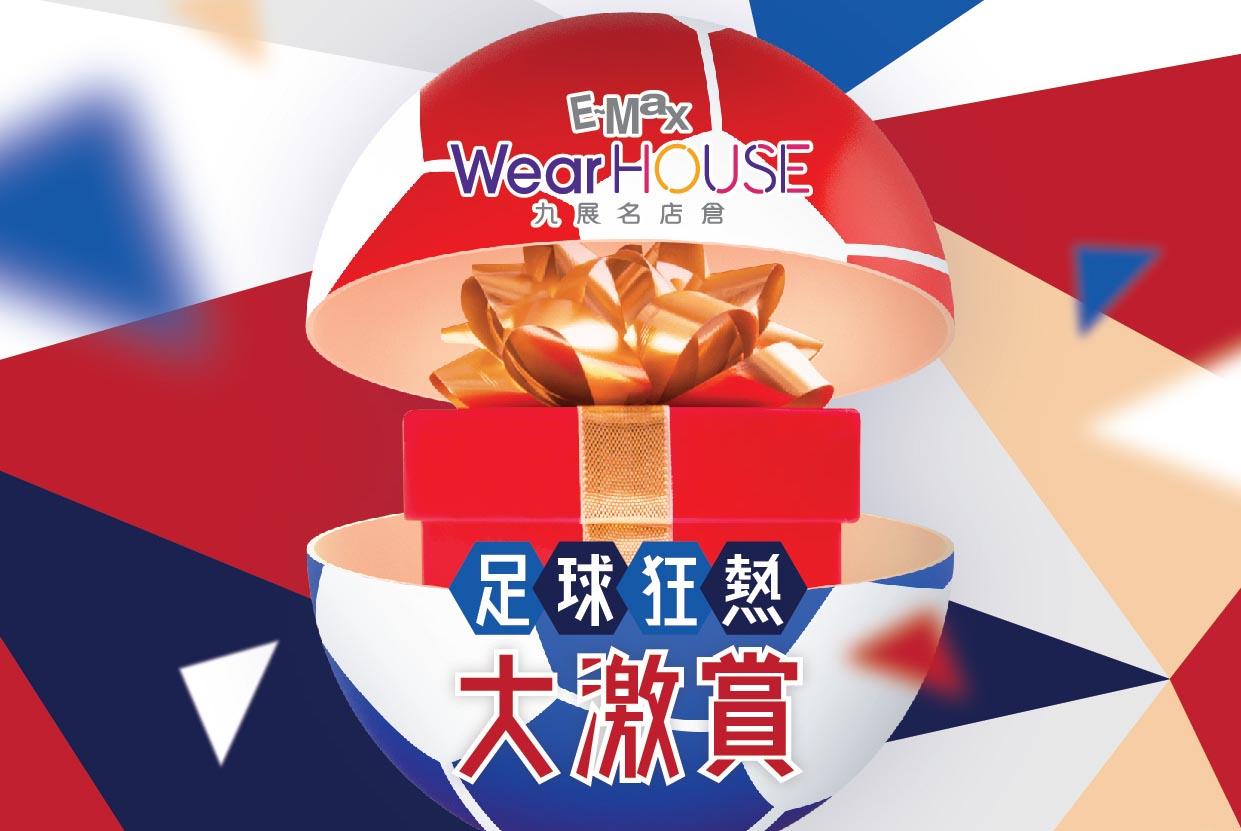 E-Max WearHouse 迎接世界盃熱潮  「足球狂熱大激賞」回贈贏取 HK$50,000 禮品
