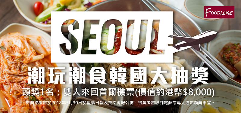 FoodWise 雙重購物大擊賞  免費嬴取雙人首爾來回機票