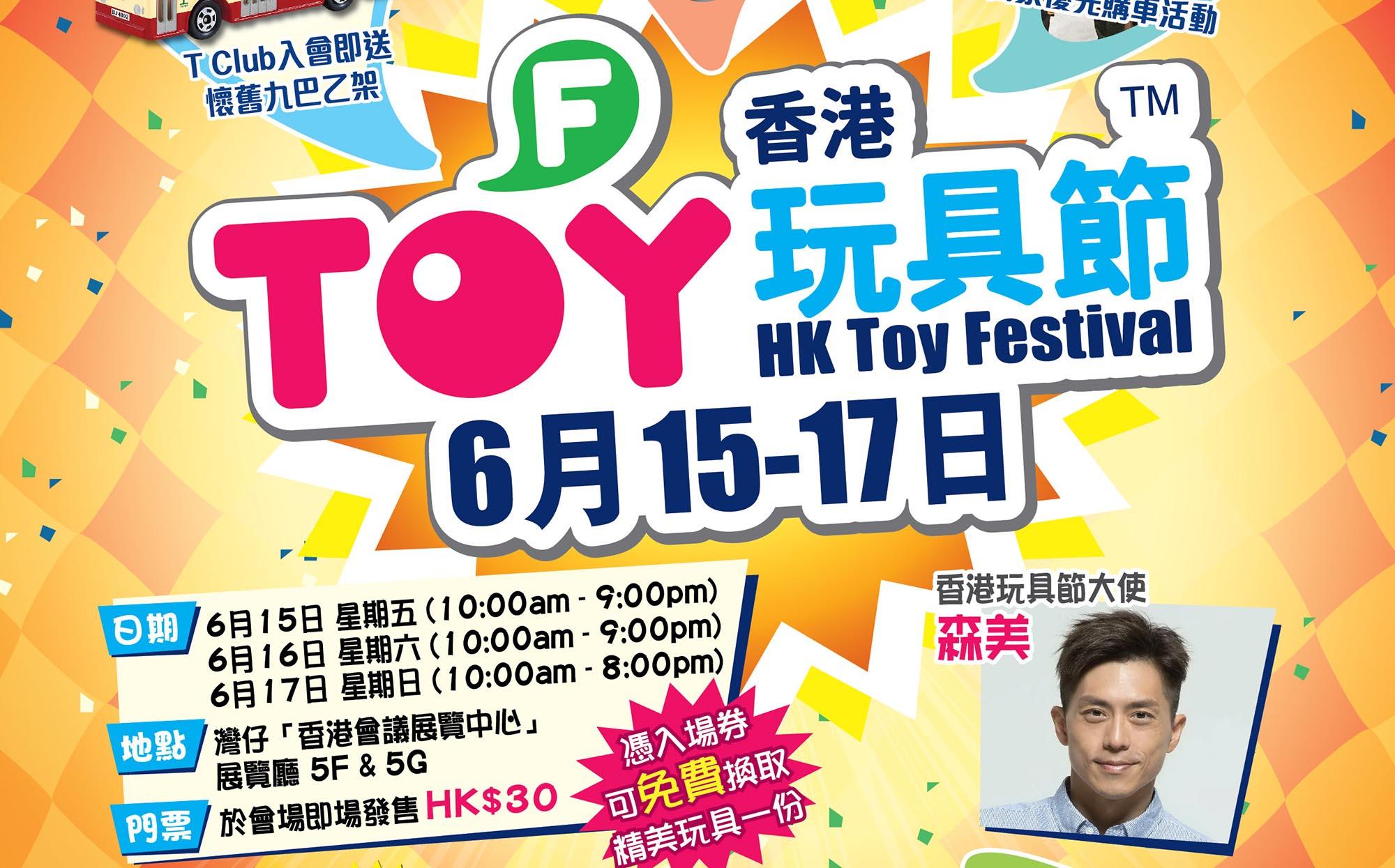 第 4 屆香港玩具節  6 月 15 日開鑼  玩具迷年度盛事焦點預告