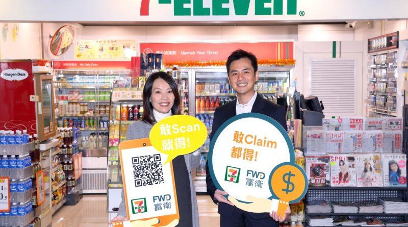 富衛推出全新保險理賠支付服務  夥拍 7-Eleven 即攞現金