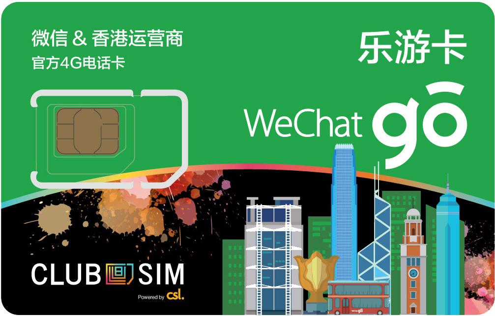 「 WeChat Go Club SIM 樂遊卡 」 內地旅客無縫使用微信服務