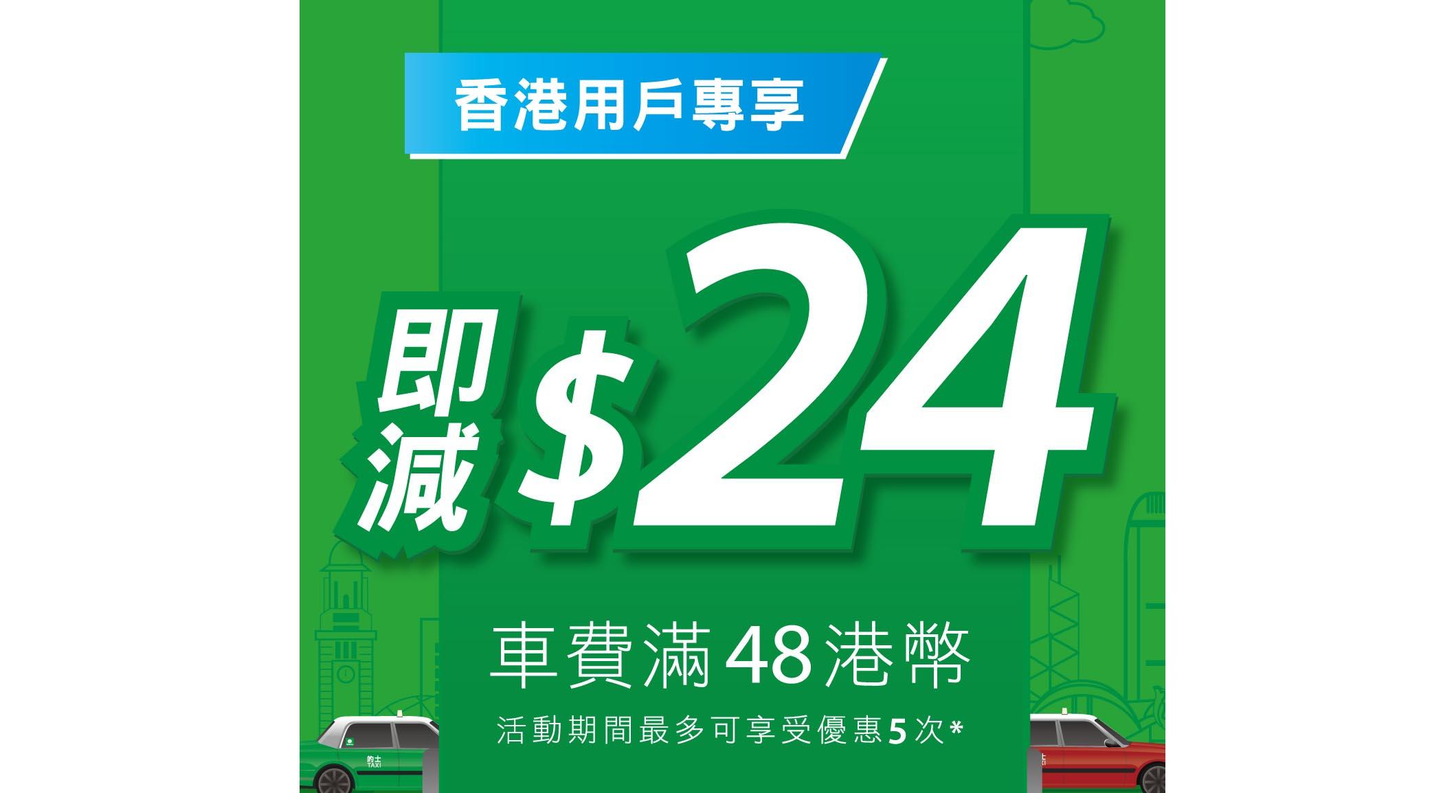WeChat Pay HK 的士優惠再來搭的士優惠最高 HK$120
