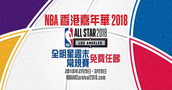 「 NBA 香港嘉年華 2018 」 一個月免費任睇 NBA 球賽 全港關注全明星週末