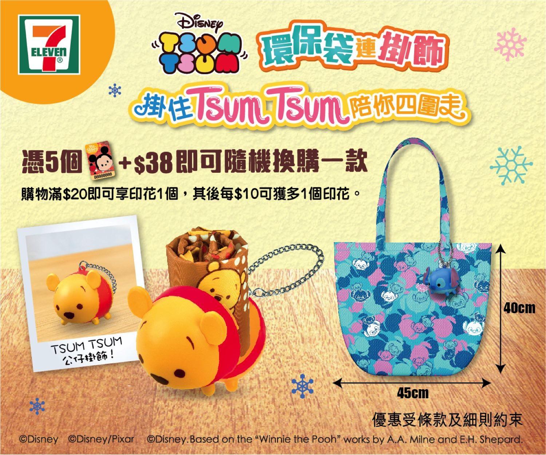 7-Eleven 推出 Disney Tsum Tsum 第二彈限量版掛飾環保袋繼續賣萌