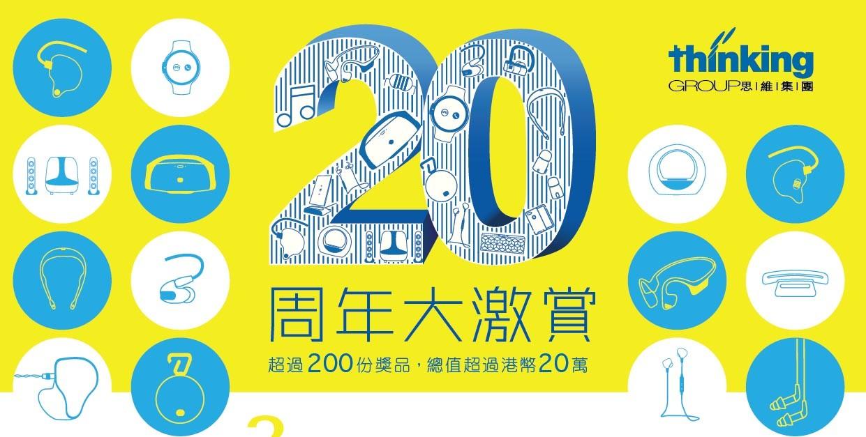 Thinking Group 20 周年大激賞  3 輪大抽獎贏十八單元定製耳機