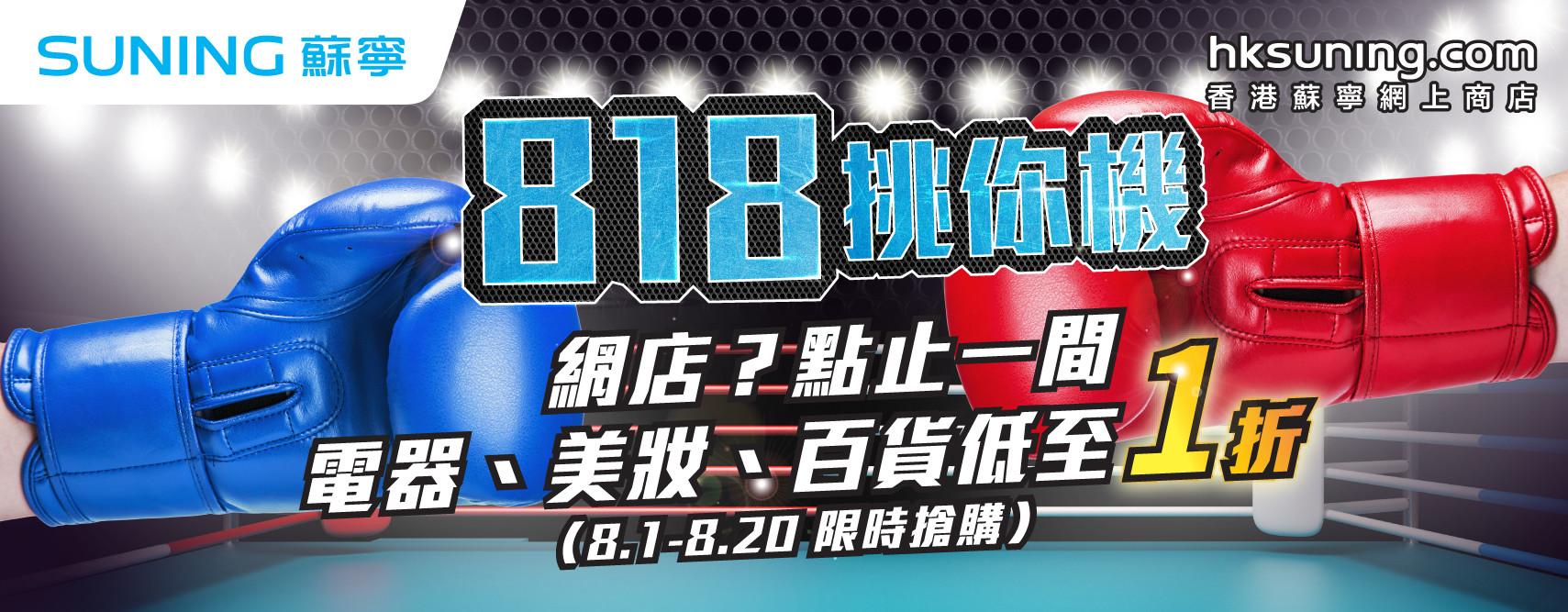 香港蘇寧網店「 818 促銷擂台 」  全場貨品低至 $8.18