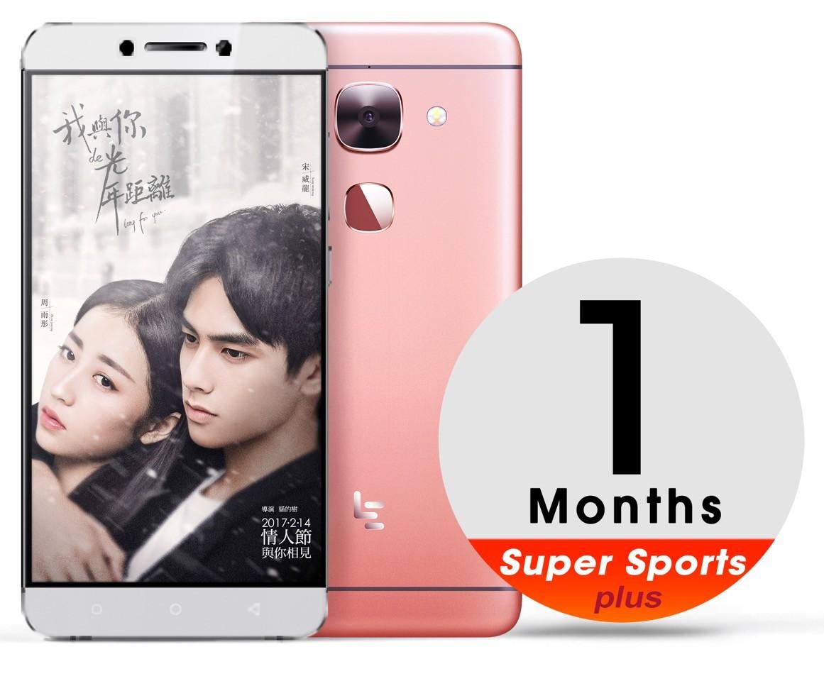 LeEco Le 2 淨機 HK$1,199   送 1 個月英超任睇