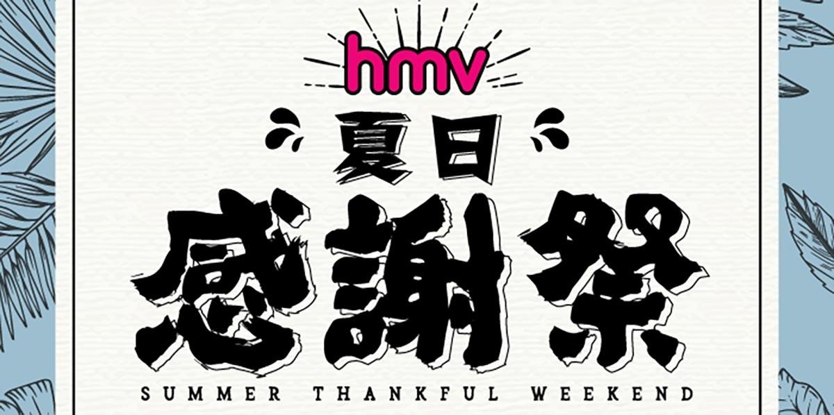 hmv 夏日感謝祭 2018   Sound Base / 藍牙喇叭減至半價