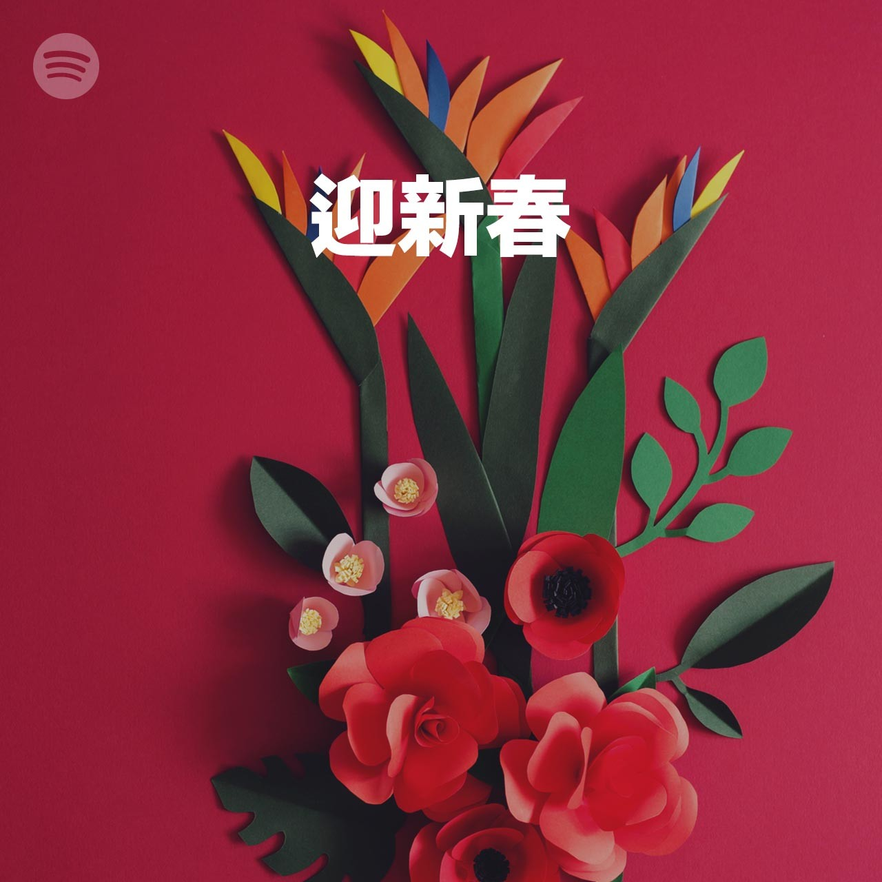 農曆新年聽賀年歌  Spotify 推出《迎新春》《Year of the Rooster》歌單