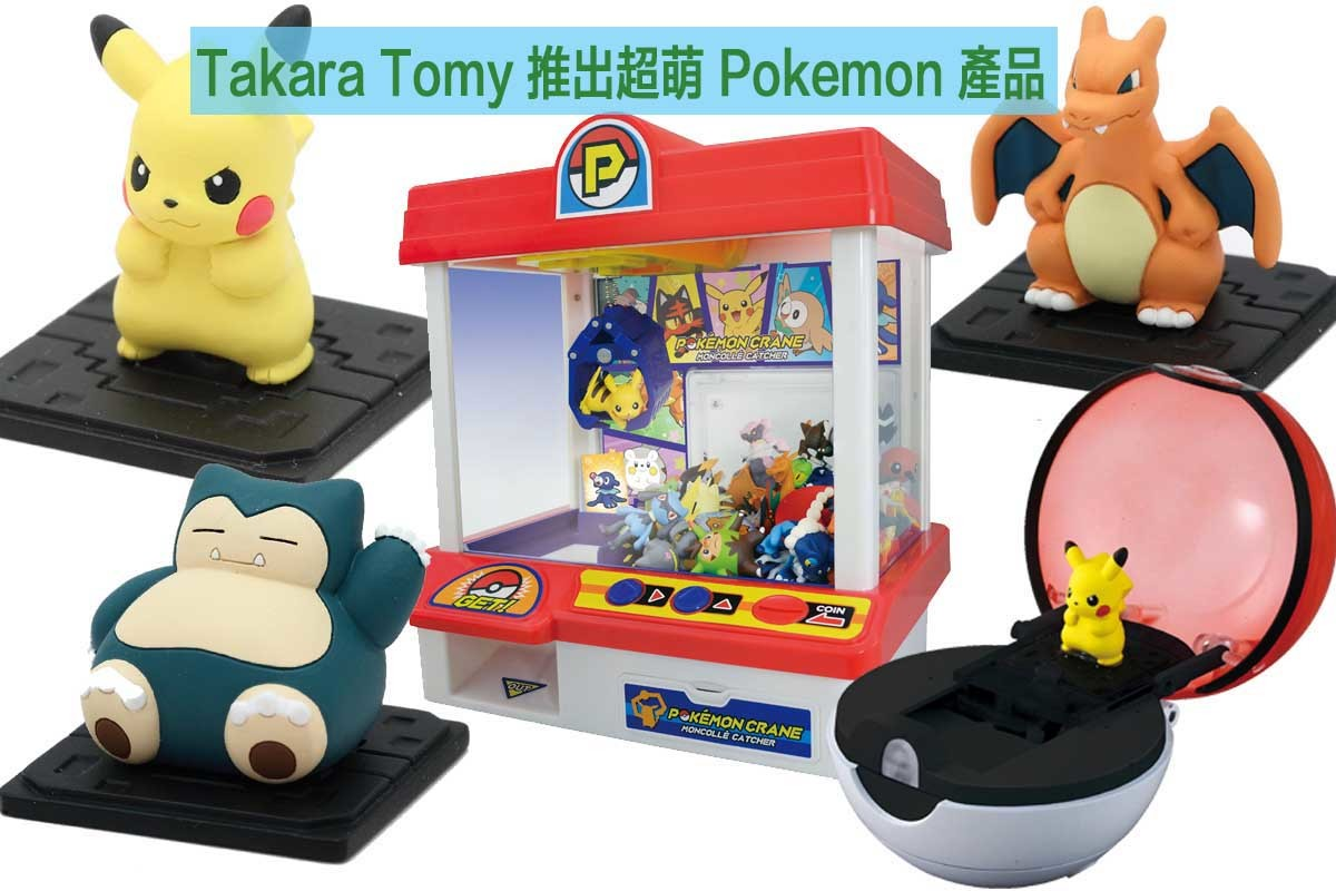 《 Pokemon GO 》戰火重燃  Takara Tomy 推出超萌 Pokemon 產品