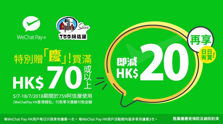 759 阿信屋 8 週年慶   WeChat Pay HK 優惠買滿 HK$70 即減 HK$20
