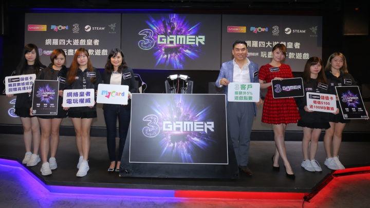 3HK 推「3Gamer」遊戲組合  《天堂 M》無憂數據連線直接買點數