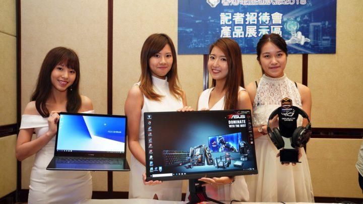 香港電腦通訊節 2018 最新優惠詳情公布