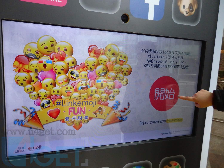 樂富廣場玩大型夾 emoji 公仔機   Share fb 領展捐 $1