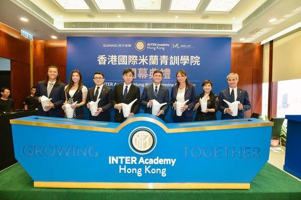 國際米蘭 (香港) 青訓學院正式成立