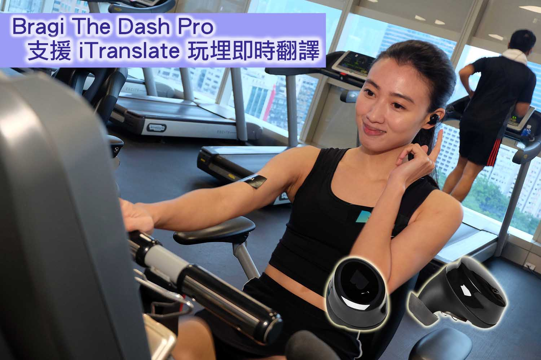 Bragi The Dash Pro 行貨推出  支援 iTranslate 即時翻譯溝通無界