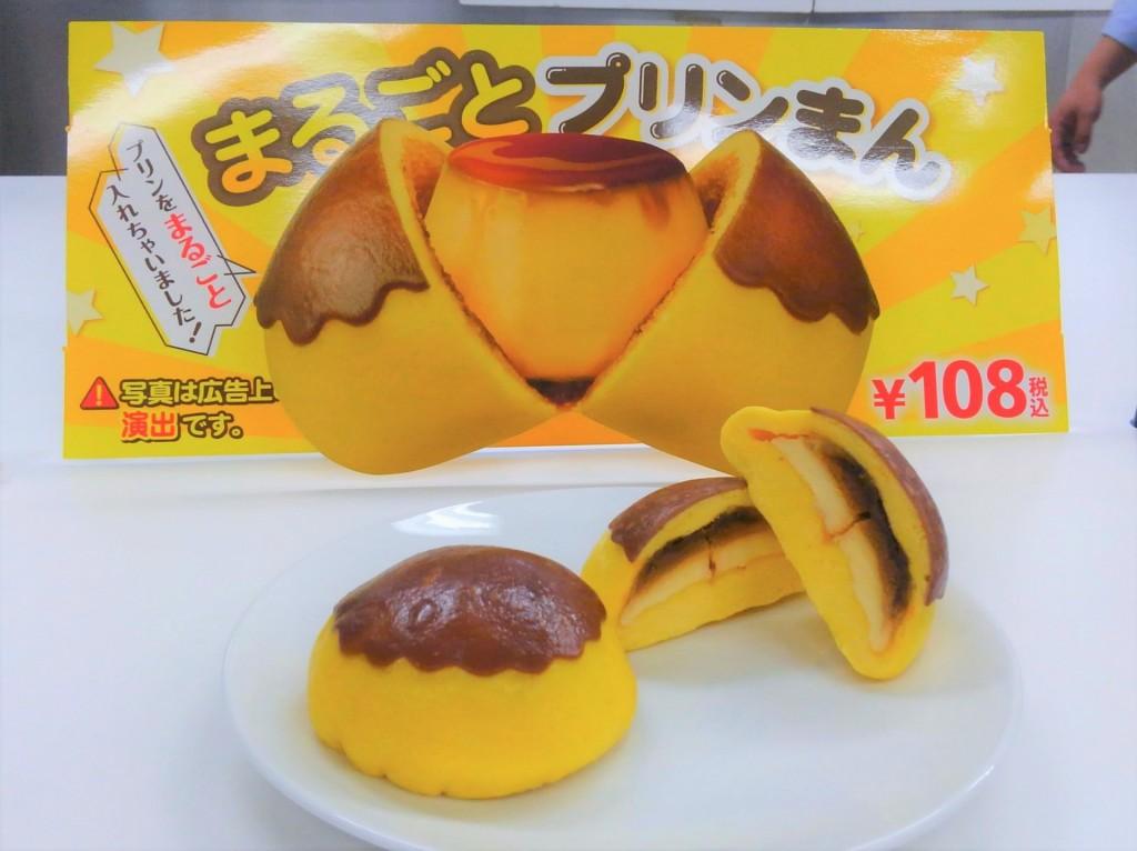 焦糖布甸+饅頭   日本 Ministop 推焦糖布甸饅頭