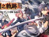 《 英雄傳說 閃之軌跡Ⅲ 》 推出「 首批限定 KISEKI BOX 」收錄 90 首原聲
