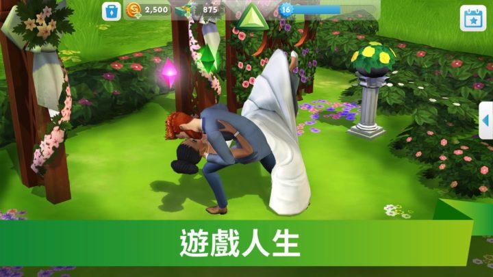 The Sims 模擬市民手機版正式登陸香港   親親發明食譜全部做到