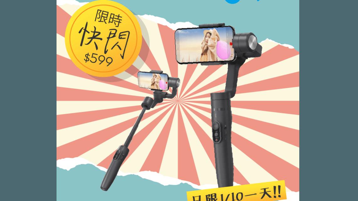 FeiyuTech 十一 狂歡快閃優惠  買 Vimble 2 三軸手機穩定器減近半價