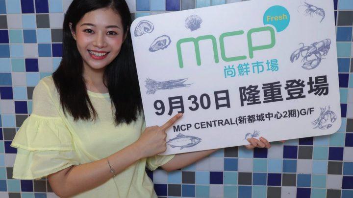 MCP Fresh 尚鮮市場新形象登場  流動車周末巡遊大派禮品