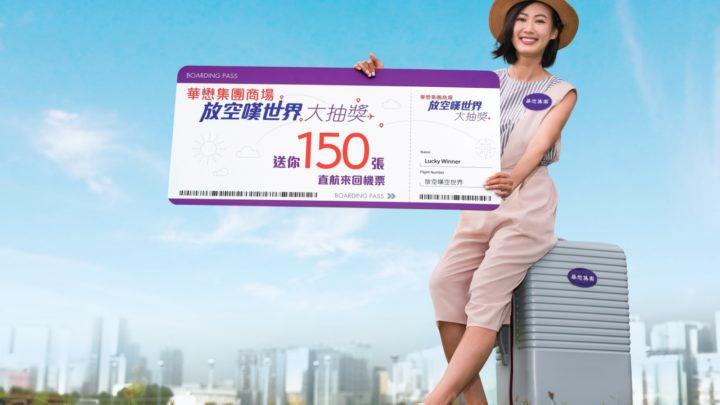 「放空嘆世界大抽獎」 送出 150 張大阪、首爾等直航來回機票