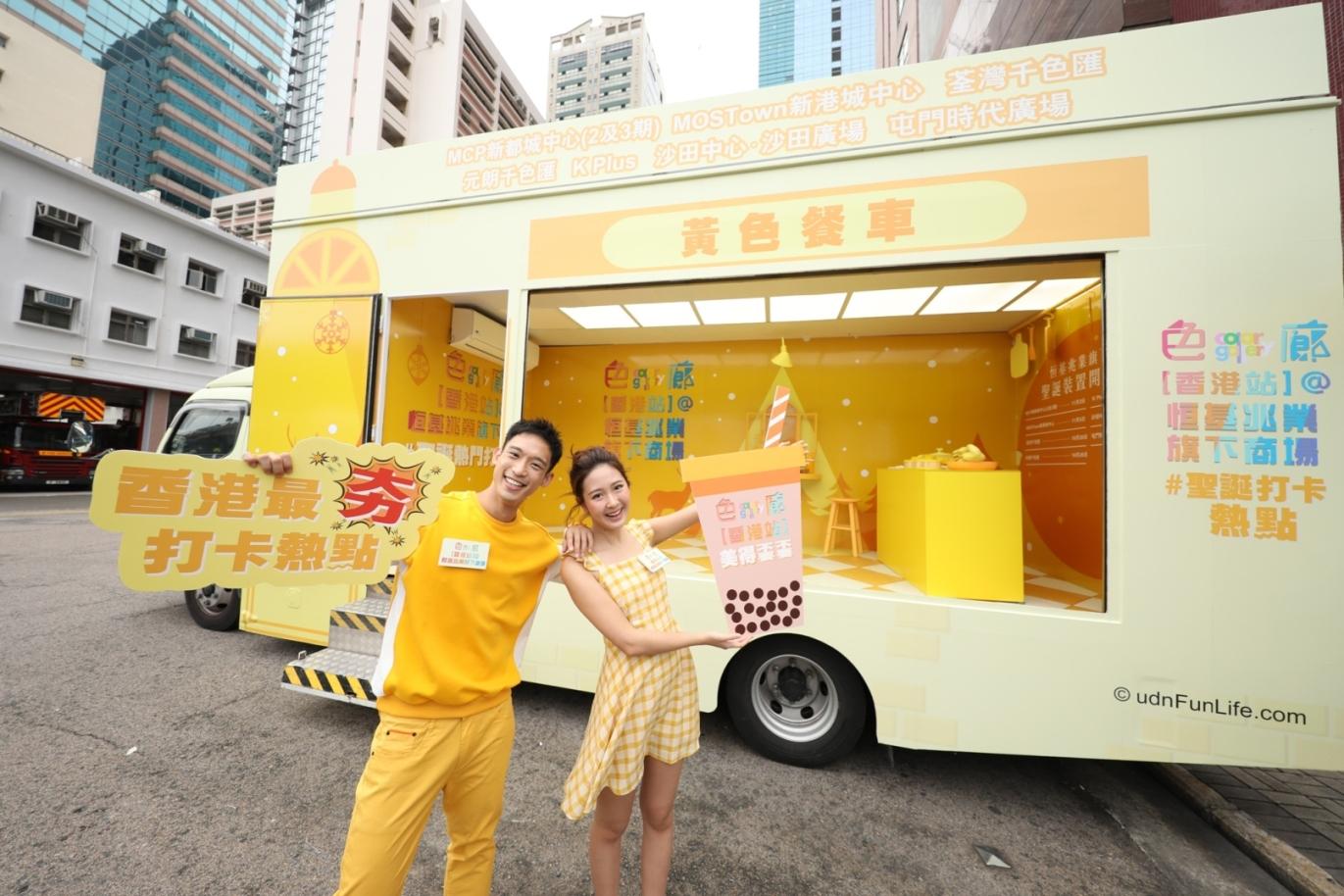 聯乘台灣超人氣「 色廊展 」黃色餐車打卡投入色彩世界