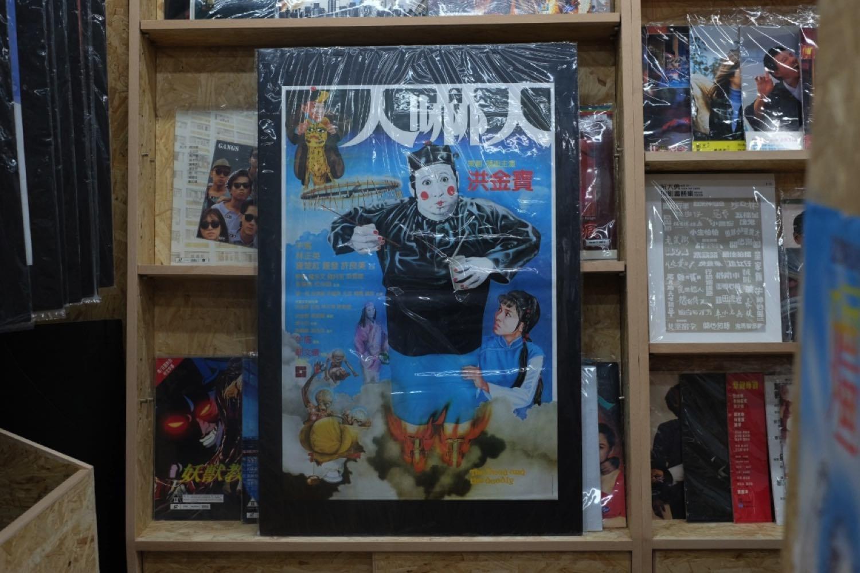 「Hello!喂!經典電影珍藏展」 70年代絕版珍藏品回顧香港電影