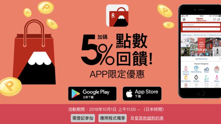 日本樂天市場推全球 App   5% 點數回饋兼享免運費