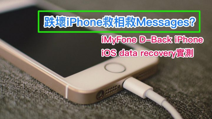 跌壞 iPhone 救相救 Messages   iMyFone D-Back iPhone  資料修復 實測