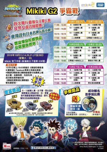 Mikiki 《 日本名牌玩具小鎮 》低至一折 同場舉行爆旋陀螺擊爆戰魂•超Z Mikiki盃