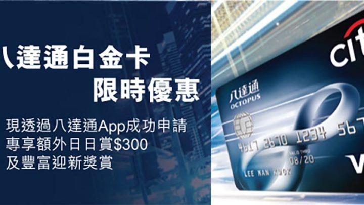 花旗銀行 x 八達通推出 API    用八達通 App 即申請 Citi 八達通白金卡