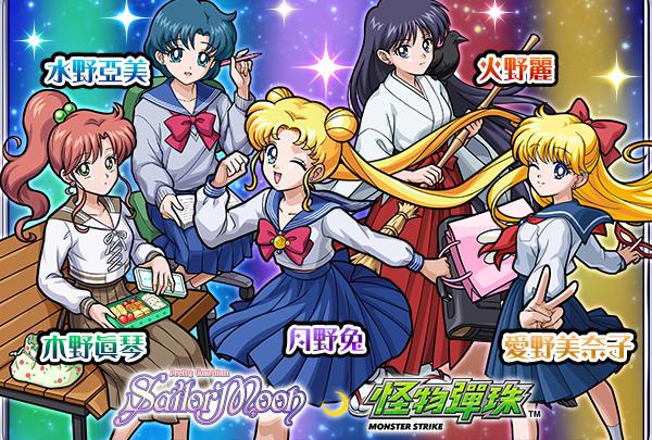 美少女戰士化身彈珠 Sailor Moon Crystal 降臨怪物彈珠儆惡懲奸
