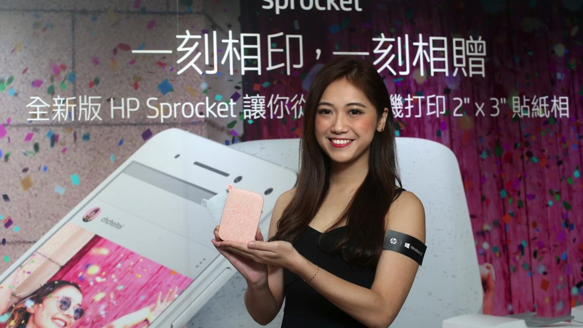 新增 AR 功能睇相變睇片   HP Sprocket 新一代迷你相片打印機