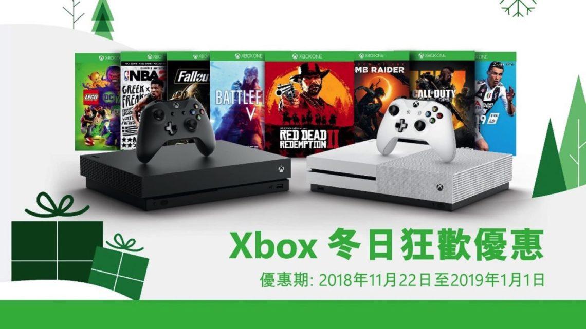 Xbox 冬日狂歡 party game 優惠  Xbox One S / X 套裝   HK$300 禮品卡換 Game