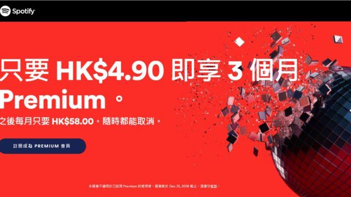 Spotify推出新優惠  優惠價 HK$4.9 聽 3 個月 Spotify Premium
