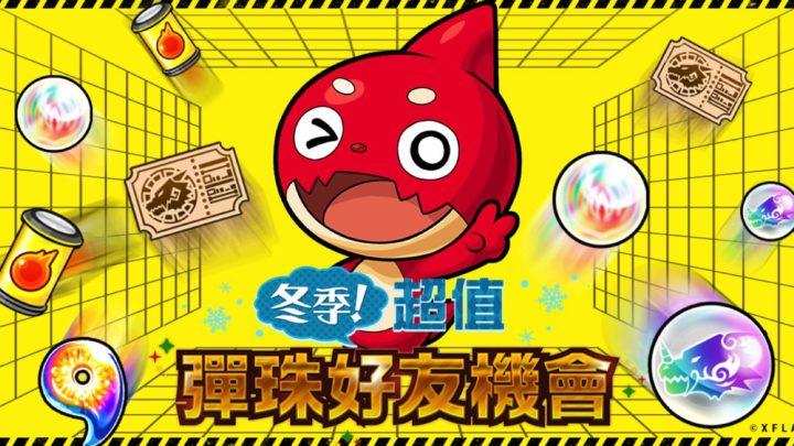 怪物彈珠年末年初送道具交換券  確定參展 「 2019 台北國際電玩展 」