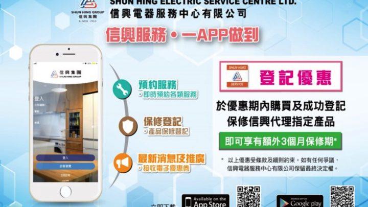 「 信興服務 」App 正式推出  經 App 保修登記再送 3 個月保修期