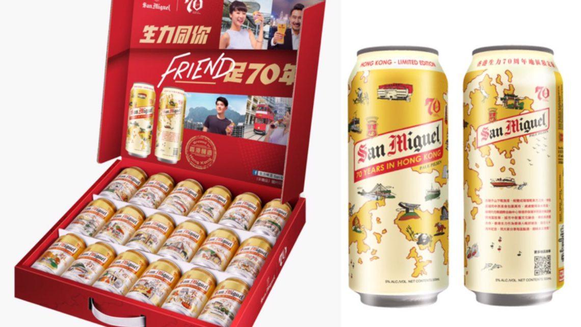 生力啤 70 周年 推 18 區特別版啤酒罐兼幸運抽獎