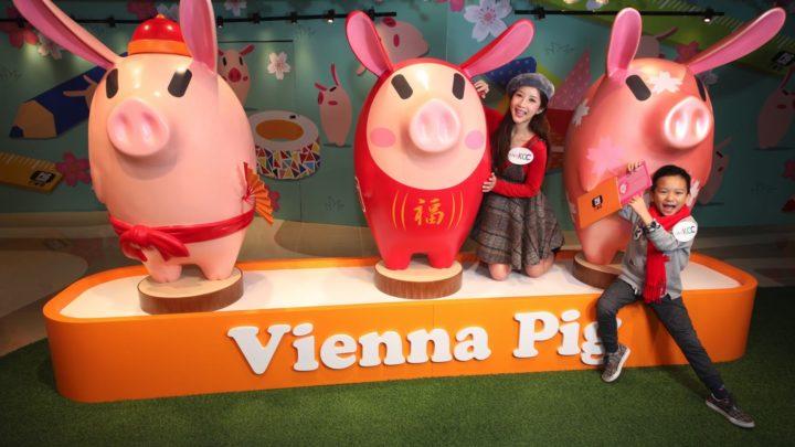 life@KCC‧韓國 Vienna Pig Farms 新春藝術園  迷你 K-Pig 團惡搞潮賀新年