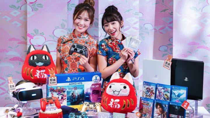 PlayStation 豬年出機優惠「三連發」  PS4 減 HK$388 / PS VR 減 HK$588